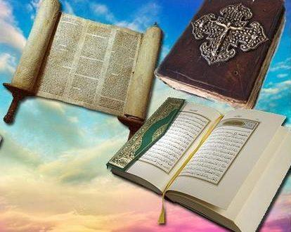 KONCEPTI I ZOTIT NË BIBËL DHE NË KURAN